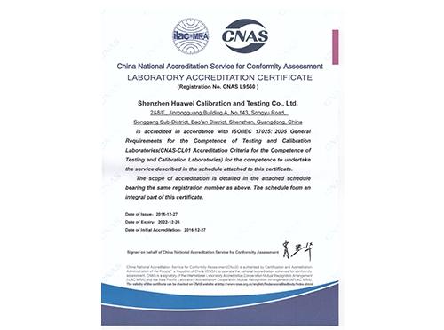 仪器校准CNAS证书
