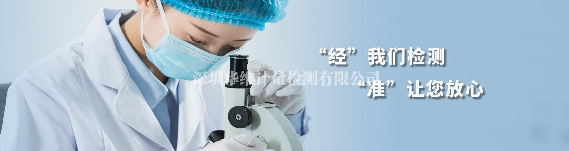 公明测量设备校准