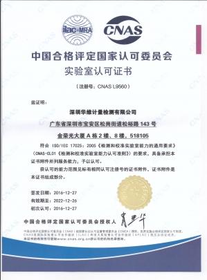 广州仪器校准检测