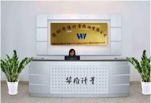 广州计量检测机构