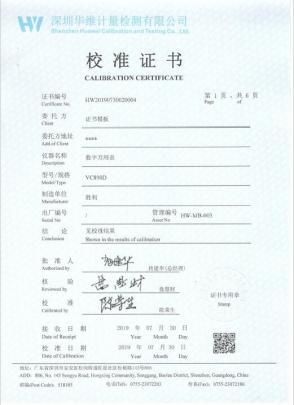 仪器校准证书